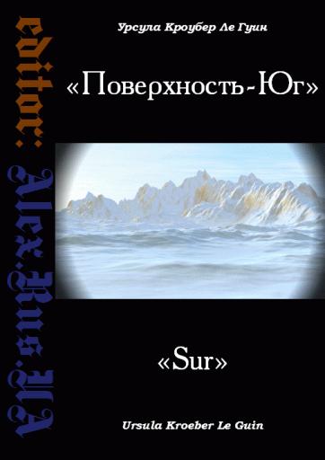 LeGuin1982Sur