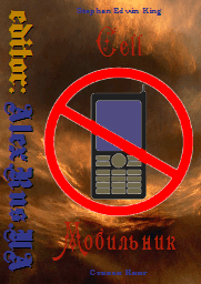 SKing_Cell_2006