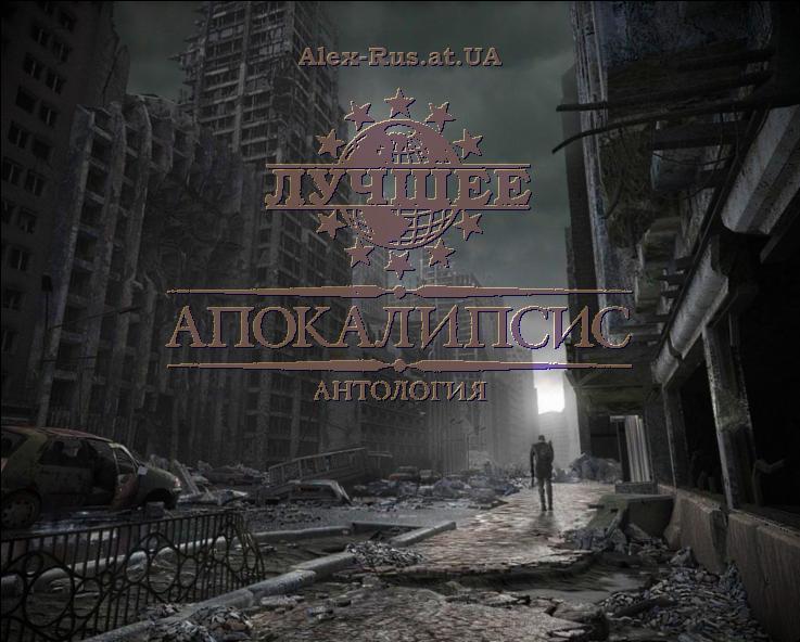 apocalypse2008anthology
