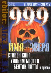 999-1