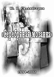title_silver_puzzle