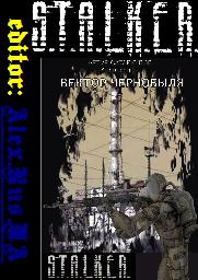title_Artur_Arthurshmitt_Satarkulov_Vektor_Chernobylja