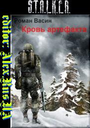 screen_RomanVasyn_KrovjArtefakta