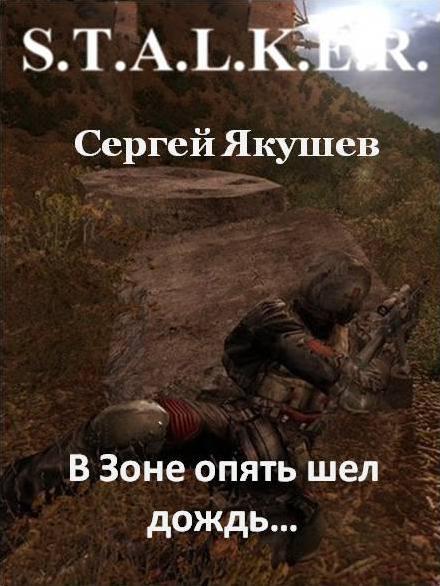 original_title_Sergej_Jakushev_V_Zone_opjatj_shjel_dozhdj