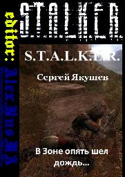 title_Sergej_Jakushev_V_Zone_opjatj_shjel_dozhdj
