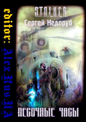 SergeyNedorub1hourglass