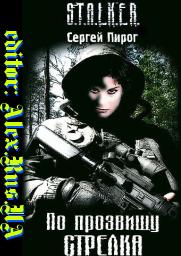 screen_SergeyPirog_PoProzvischuStrelka